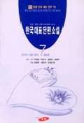 한국대표단편소설. 7