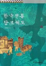 한국전통 담보 제도
