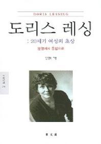 도리스 레싱 : 20세기 여성의 초상 (문예신서 278)