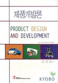 제품개발론