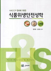HACCP 원리에 기초한 식품위생안전성학