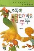 초록색 엄지손가락을 가진 뚜뚜(세계교과서에 실린 명작 동화 3:프랑스)