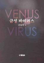 금성 바이러스