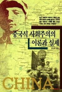 중국식 사회주의의 이론과 실제