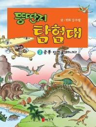 뚱딴지 탐험대 2(공룡 탐험을 떠나다)
