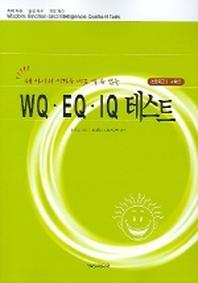 WQ EQ IQ 테스트 (초등학교 3 4학년)