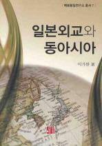 일본외교와 동아시아