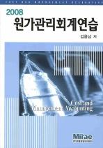 원가관리회계연습(2008)