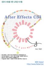 동영상 강좌로 배우는 AFTER EFFECTS CS3(DVD)