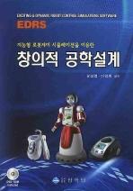 지능형 로봇제어 시뮬레이션을 이용한 창의적 공학설계