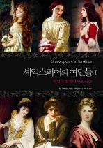 셰익스피어의 여인들. 1