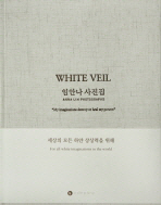 WHITE VEIL: 임안나 사진집