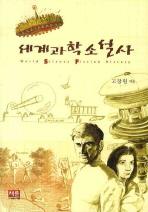 세계과학 소설사