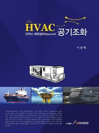 선박과 해양설비의 공기조화 HVAC