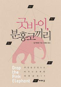 굿바이 분홍코끼리