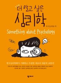 더 알고 싶은 심리학