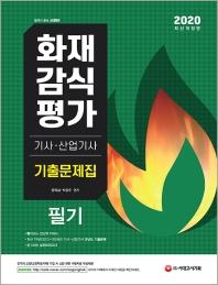 화재감식평가기사ㆍ산업기사 기출문제집(2020)