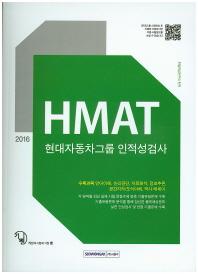 기쎈 HMAT 현대자동차그룹 인적성검사(2016)