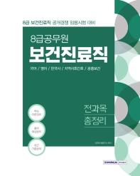 보건진료직 전과목 총정리(8급 공무원)(2021)