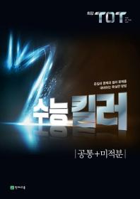 최강 TOT 고등 공통+미적분 수능 킬러(2021)