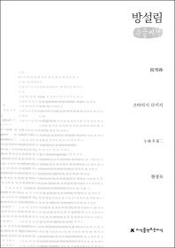 방설림(큰글씨책)