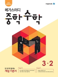 메가스터디 중학 수학 중3-2(2020)