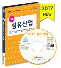 섬유산업(2017)(CD)