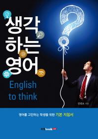 생각하는 영어