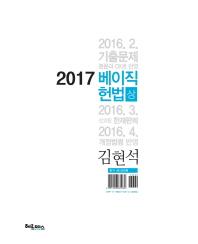 베이직 헌법 세트(2017)