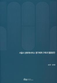 서울시 생태계서비스 평가체계 구축과 활용방안