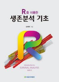 R을 이용한 생존분석 기초