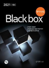 2021 형사소송법 블랙박스(Black box)