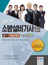 소방설비기사 전기분야 필기 기출문제집(4주 완성)(2019)