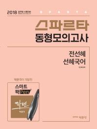 스파르타 전선혜 선혜국어 동형모의고사(2018)