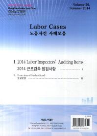 노동사건 사례모음(Volume 26 Summer 2014)