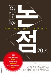 한국의 논점(2014)