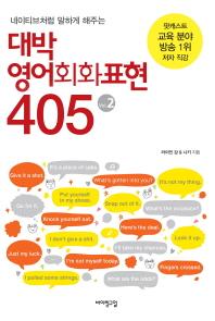 대박 영어회화표현 405 Vol. 2