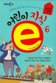 EBS 어린이 지식e. 6: 역사와 인물편