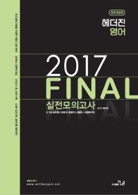 헤더진 영어 Final 실전모의고사(2017)