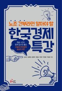 노조 간부라면 알아야 할 한국경제특강