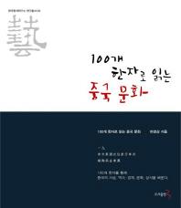 100개 한자로 읽는 중국 문화