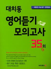 대치동 영어듣기 모의고사 35회(2017)