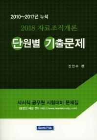 자료조직개론 단원별 기출문제(2018)
