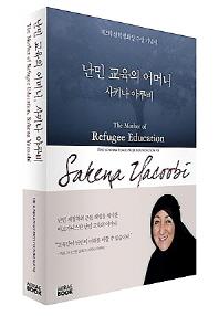 난민 교육의 어머니, 사키나 야쿠비