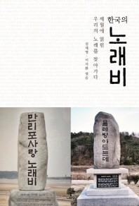 한국의 노래비