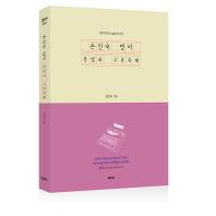 손진숙 영어 문법과 구문독해(2019)