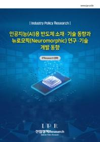 인공지능(AI)용 반도체 소재 기술 동향과 뉴로모픽(Neuromorphic) 연구 기술 개발 동향