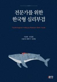 전문가를 위한 한국형 심리부검
