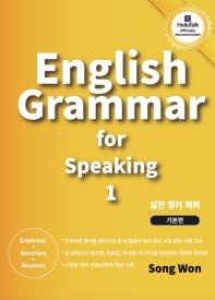English Grammar for speaking. 1