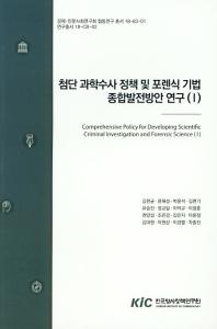 첨단 과학수사 정책 및 포렌식 기법 종합발전방안 연구. 1